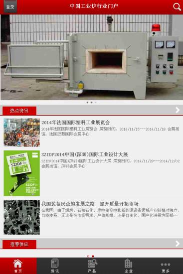中国工业炉行业门户