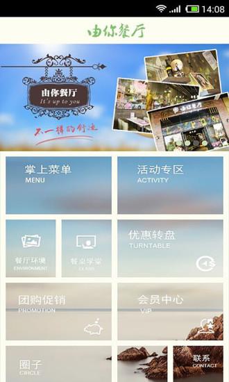 生活必備免費app推薦|由你餐厅線上免付費app下載|3C達人阿輝的APP