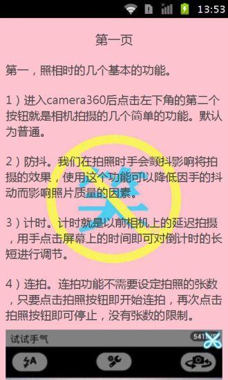 camera360如何使用
