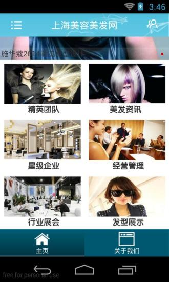 上海美容美发网