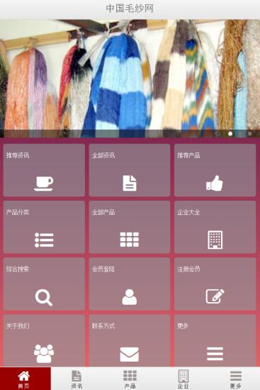 中国毛纱网