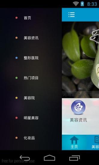玩免費生活APP|下載韩国美容 app不用錢|硬是要APP