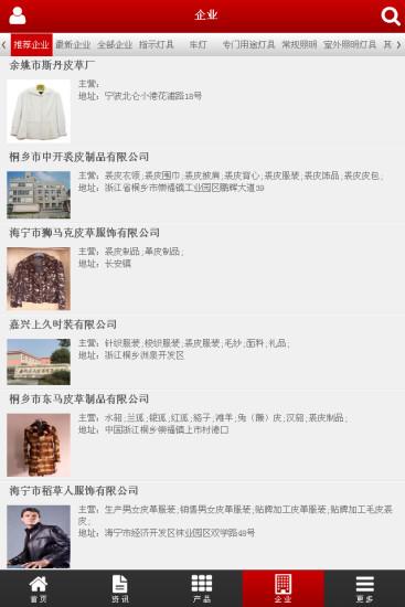 玩免費商業APP|下載中国裘皮行业门户 app不用錢|硬是要APP