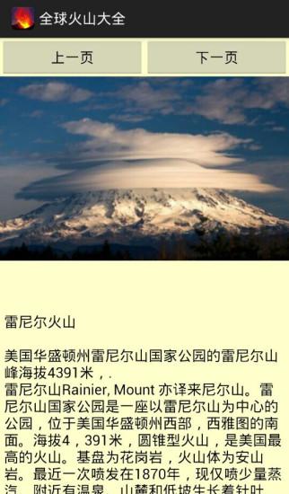 全球火山大全