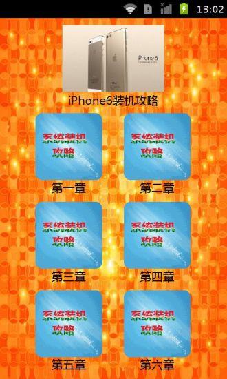 iPhone6系统装机攻略