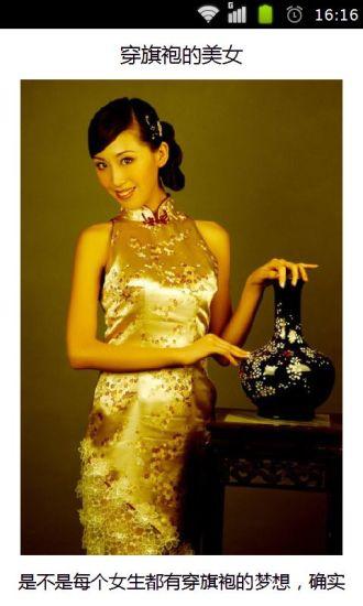 穿旗袍的美女