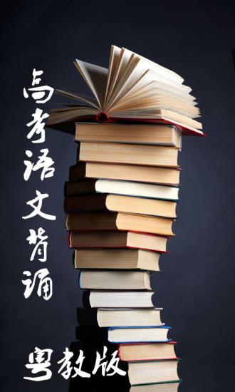 高中粤教版语文背诵