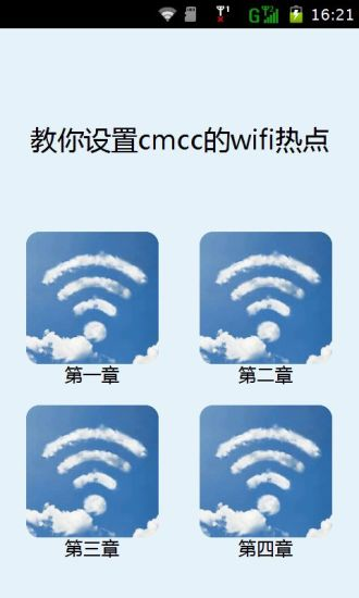 教你设置cmcc的wifi热点