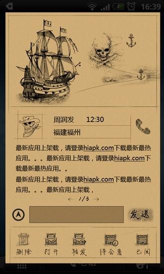 海盗船--安卓短信主题