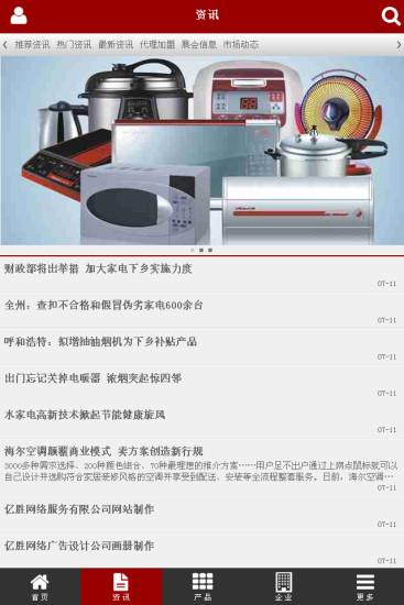 中国小家电商城网