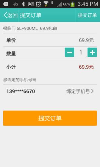 玩購物App 小背篓免費 APP試玩