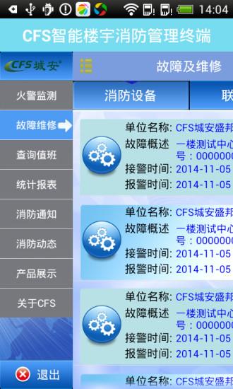 玩免費生活APP|下載CFS掌控消防 app不用錢|硬是要APP