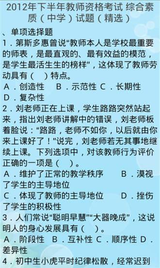 执考助手教师资格考试