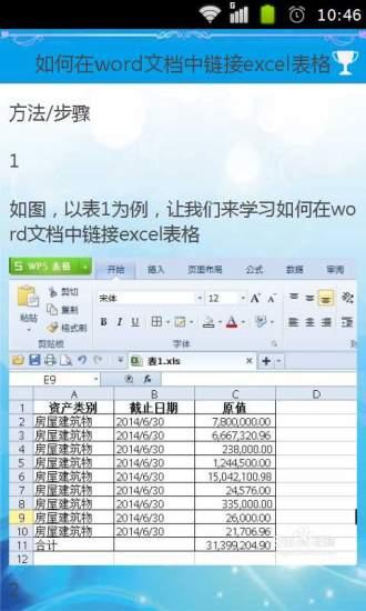 EXCEL表格实用教程