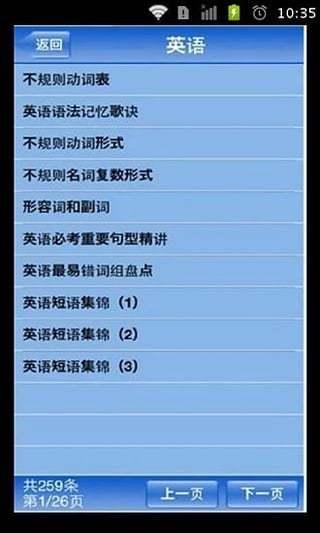 免費下載教育APP 高考必备知识大全2015 app開箱文 APP開箱王