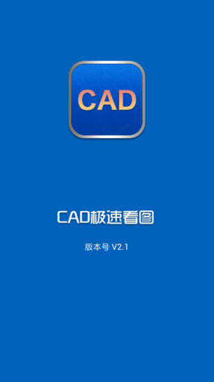 CAD极速看图