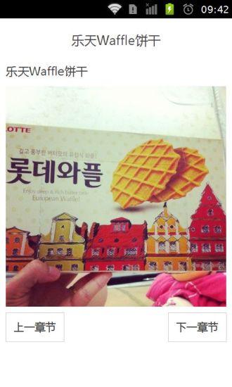 日韩超人气零食