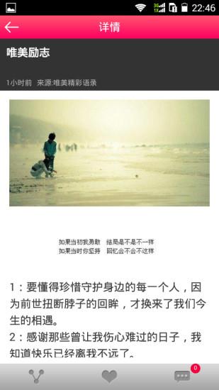玩書籍App|唯美精彩语录免費|APP試玩
