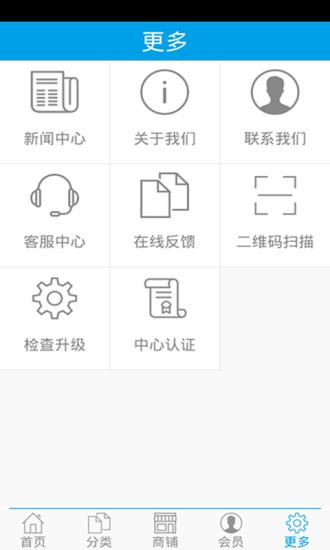 玩免費生活APP 下載同城网 app不用錢 硬是要APP