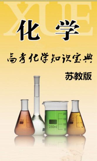 高中苏教化学知识手册