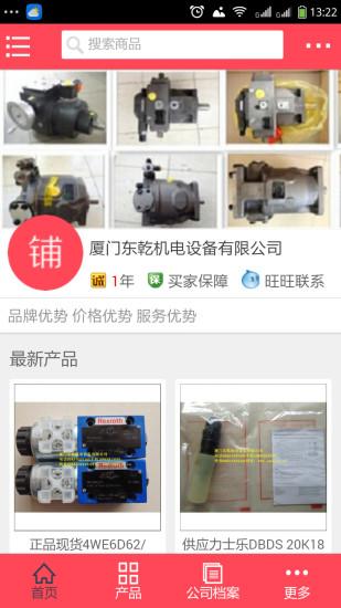 东乾国际贸易 玩購物App免費 玩APPs