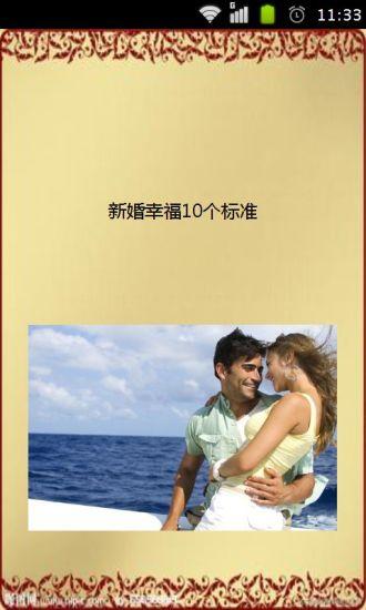 新婚幸福10个标准