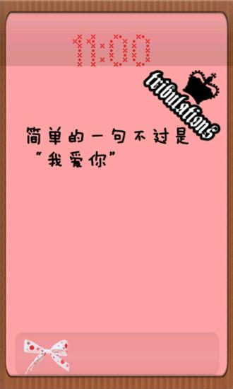 sweet浪漫爱情文字九宫格锁屏