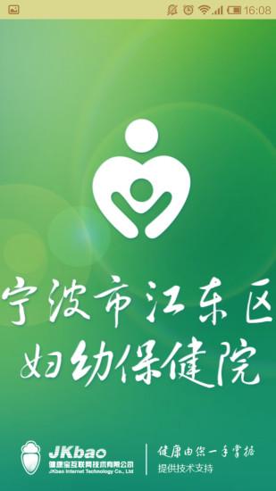 宁波市江东区妇幼保健院健康宝