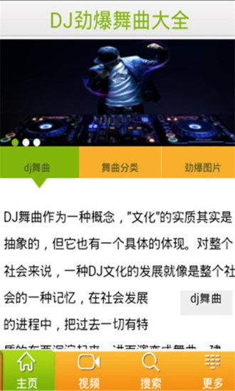 DJ劲爆舞曲大全