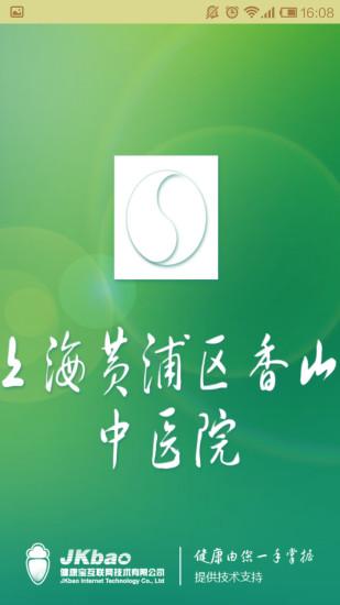 上海市黄浦区香山中医院健康宝