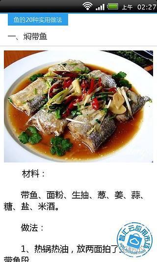 鱼的20种实用做法