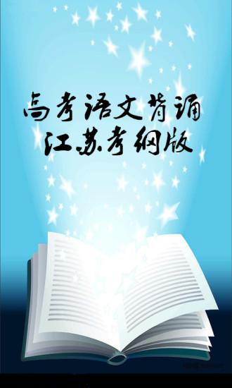 高中江苏考纲版语文背诵
