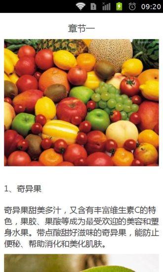 丰胸不可不吃的水果