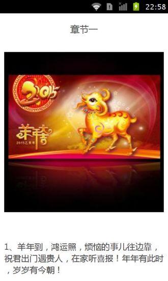 2015羊年祝福短信