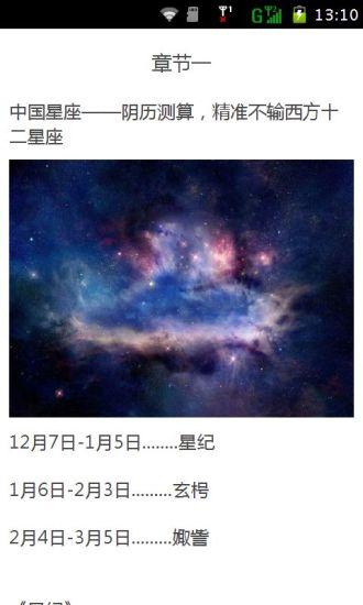 中国精准星座测算