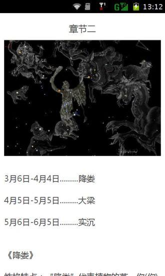 玩免費書籍APP|下載中国精准星座测算 app不用錢|硬是要APP