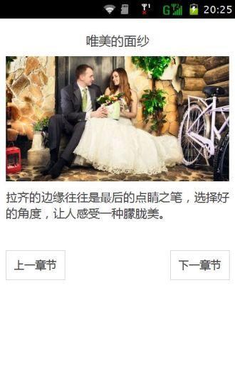 10招教你拍出唯美婚纱照