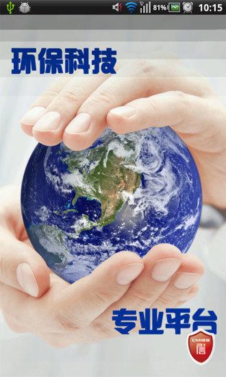 中国环保设备行业市场