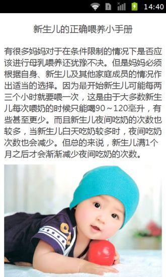 新生儿的正确喂养小手册