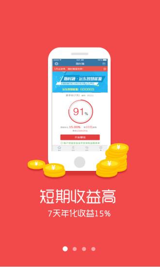 微微免费网络电话 - 应用汇安卓市场