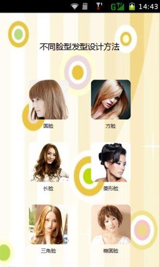 不同脸型发型设计方法