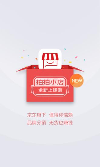 玩購物App|拍拍小店免費|APP試玩