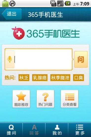 【限時免費】台灣排名第一的手機檢測APP 軟體-手機醫生!快去下載 .. ...