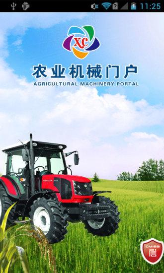 农业机械门户
