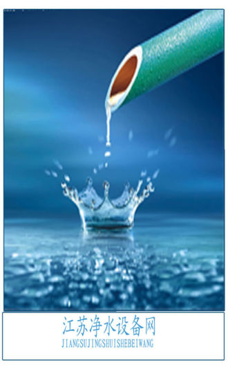 玩生活App|江苏净水设备网免費|APP試玩