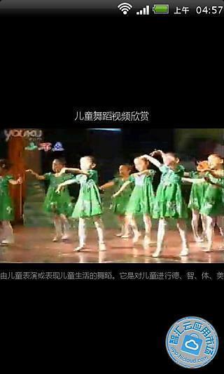 儿童舞蹈视频欣赏