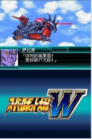 超级机器人大战W