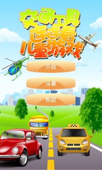 交通工具连连看儿童游戏
