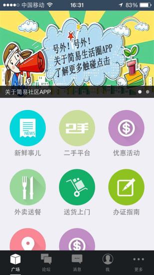 玩免費生活APP|下載简易生活圈 app不用錢|硬是要APP