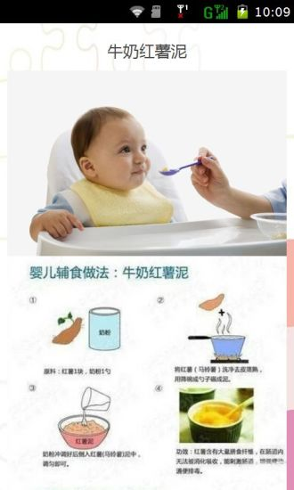 婴儿最详细辅食的做法